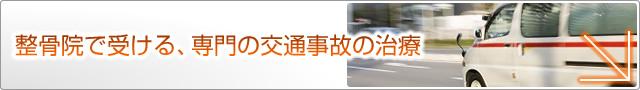 整骨院で受ける、専門の交通事故の治療